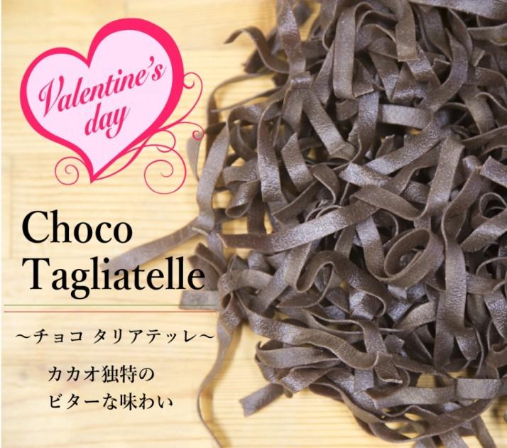 チョコタリアテッレ 1