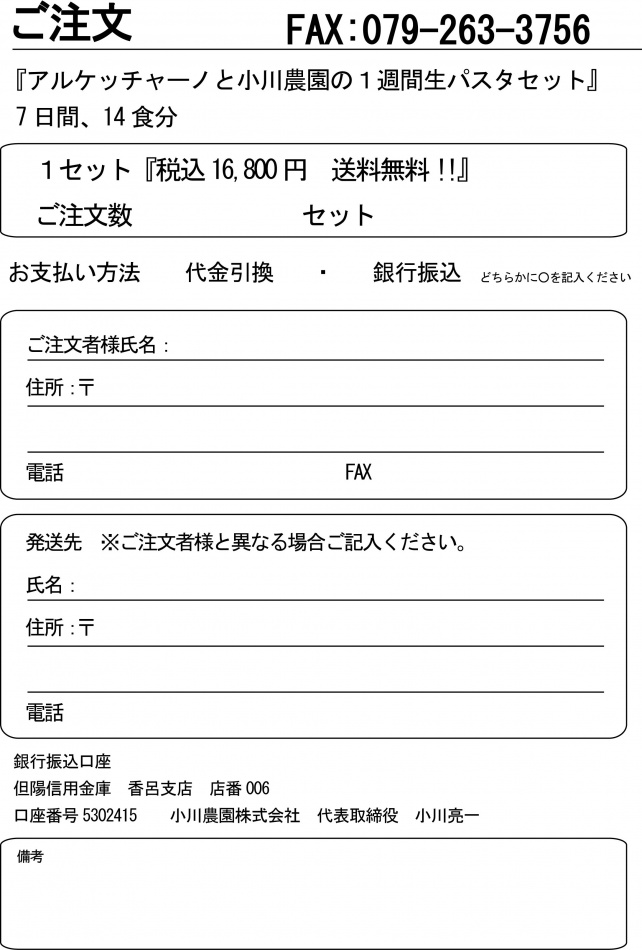 FAXセット注文表